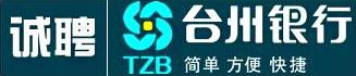 台州银行股份有限公司