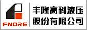 丰隆高科液压有限公司