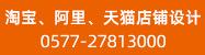淘宝、阿里、天猫店铺设计 0577-27813000