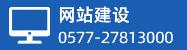 网站建设  0577-27813000