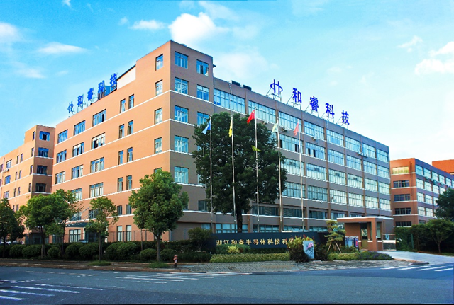 浙江和睿半导体科技有限公司