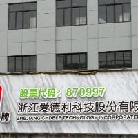 浙江爱德利科技股份有限公司