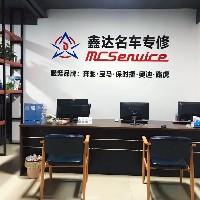 乐清市鑫达名车专修