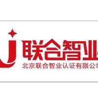 北京联合智业认证有限公司温州分公司