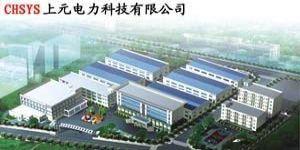 中国·上元电力科技有限公司(原天吉)