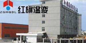 红旗集团温州变压器有限公司
