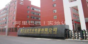 浙江众志汽车电器有限公司