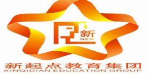 乐清市新起点教育培训中心