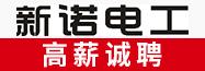 浙江新诺电工科技有限公司