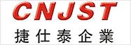 浙江捷仕泰电子有限公司