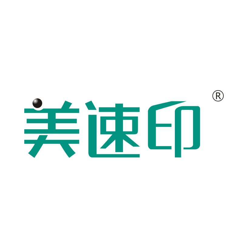 浙江美速彩印有限公司