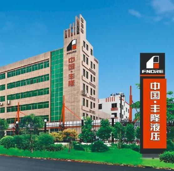 丰隆高科液压股份有限公司