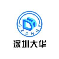 深圳大华控股集团