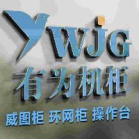 温州有为电气科技有限公司