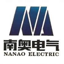 广东南奥电气科技有限公司