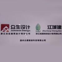 浙江众生建筑设计有限公司乐清分公司
