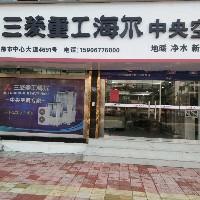 三菱重工海尔中央空调柳市旗舰店