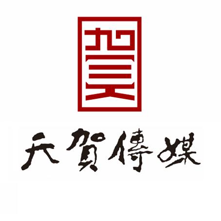 浙江天贺广告传媒有限公司