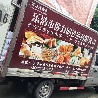 乐清市健力园食品有限公司