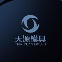 浙江天源模具有限公司