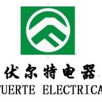 浙江伏尔特电器有限公司