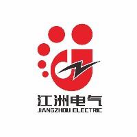 乐清市江洲电气有限公司