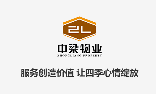 宁波中梁物业服务有限公司乐清分公司