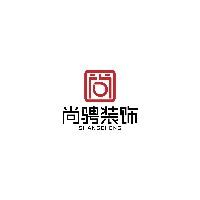温州尚骋建筑装饰工程有限公司