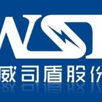 浙江威司盾电力科技有限公司