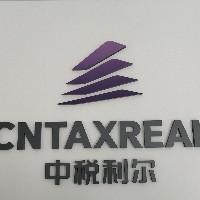 浙江中税企业管理有限公司
