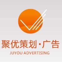 温州聚优广告有限公司