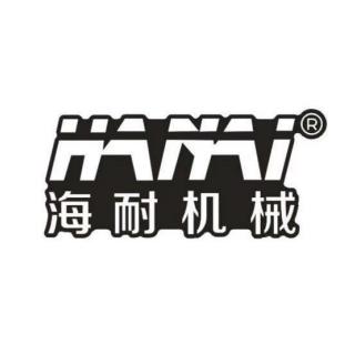 浙江海耐机械科技有限公司
