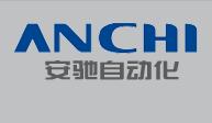 乐清市安驰自动化设备有限公司