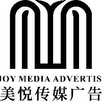 乐清美悦传媒有限公司