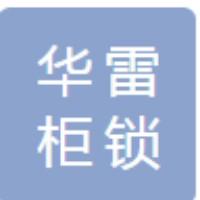 温州华雷电气有限公司