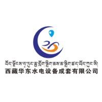 西藏华东水电设备成套有限公司
