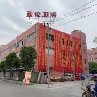 乐清市石帆亚伦卫浴厂