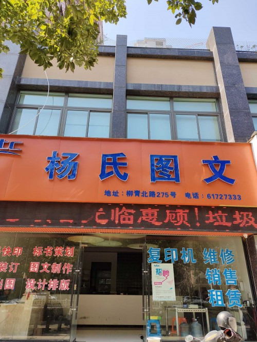 乐清市杨氏图文有限公司