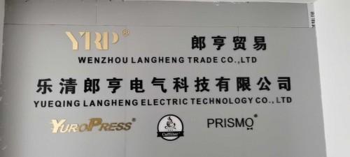 乐清郎亨电气科技有限公司