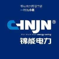 浙江锦能电力科技有限公司