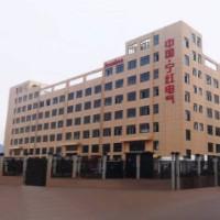浙江宁红电气科技有限公司