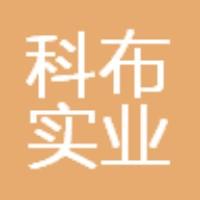 乐清科布实业有限公司