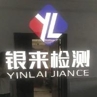 温州银来检测咨询有限公司
