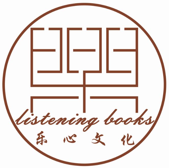 温州乐心文化创意有限公司