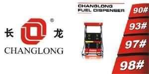 温州长龙加油机制造有限公司