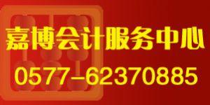 乐清市嘉博会计服务中心