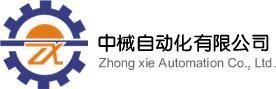 乐清中械自动化设备有限公司