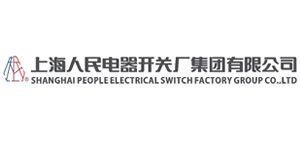 上海人民电器开关厂集团有限公司