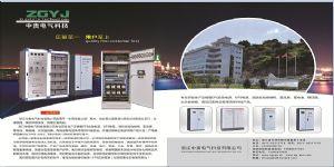 浙江中贵电气科技有限公司