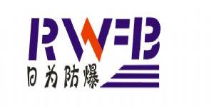 上海日为防爆电器有限公司